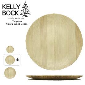 KELLY BOCK ケリーボック 木製ラウンドプレート中 無地(ロゴなし) KBM002M 【食器/テーブルウエア/アウトドア/キャンプ/ピクニック/ハンドメイド】 【clapper】