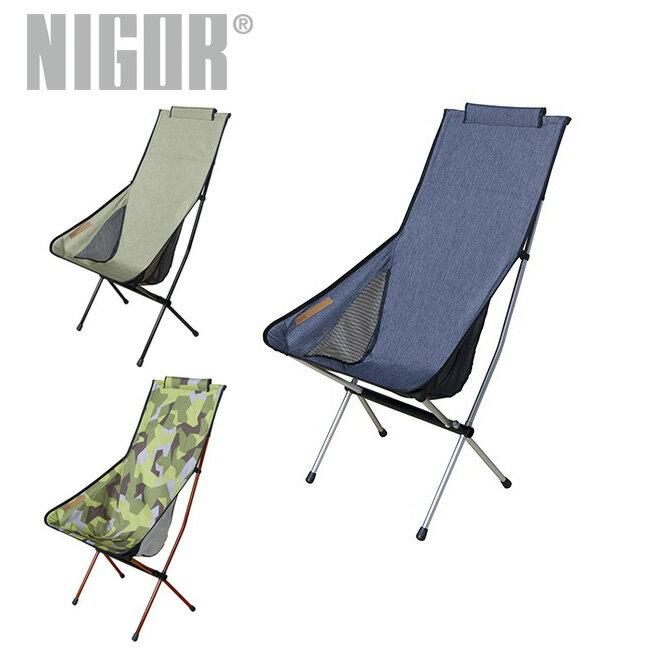 NIGOR ニゴア KingFisher キングフィッシャー 【アウトドア/キャンプ/椅子/組立】 【clapper】