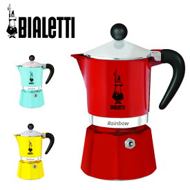 BIALETTI ビアレッティ MOKA RAINBOW 3カップ モカ レインボー 3カップ 【アウトドア/コーヒーメーカー/コーヒープレス/コーヒー器具】 【clapper】