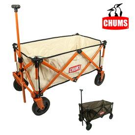 CHUMS チャムス Happy Camping Folding Wagon ハッピーキャンピングフォールディングワゴン 別注カラー CH62-1373 【アウトドア/キャンプ/カート/収納/キャンピングワゴン/運動会】