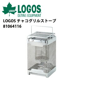 【ロゴス/LOGOS】 ストーブ/LOGOS チャコグリルストーブ/81064116【LG-STOV】 お買い得 【clapper】