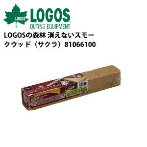 【ロゴス/LOGOS】 スモークウッド/LOGOSの森林 消えないスモークウッド(サクラ)/81066100【LG-SGSM】 お買い得 【clapper】