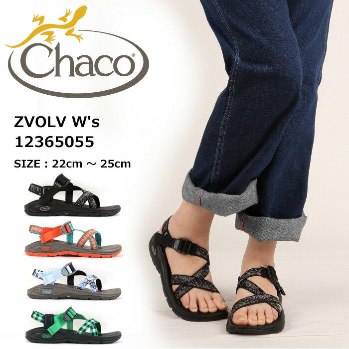 即日発送 Chaco チャコ サンダル W's ZVOLV レディース Z ヴォルブ12365055 【靴】日本正規品 Chaco|レディース|サンダル|アウトドア|スポーツサンダル