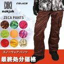 【FELICE】 スノーボード ウエア パンツ ZECA PANTS メンズ 【特価ウェア】【men-p】 お買い得