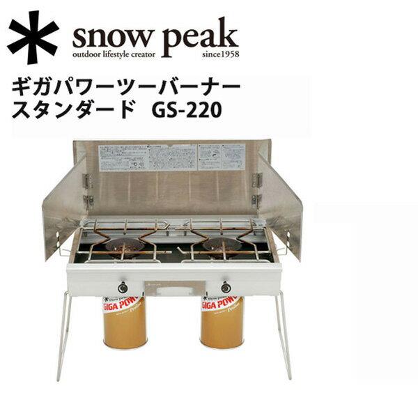 【スマホエントリでP10倍!7/22 10時〜】即日発送 【スノーピーク/snow peak】バーナー・ランタン/ギガパワーツーバーナー スタンダード/GS-220 【SP-STOV】 お買い得