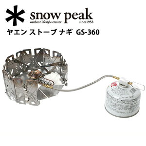 ★ 【スノーピーク/snow peak】マウンテン/ヤエン ストーブ ナギ/GS-360 お買い得