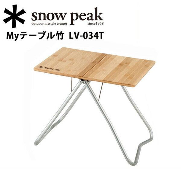 【スノーピーク/snow peak】ファニチャー/Myテーブル竹/LV-034T 【SP-FUMI】 お買い得 【clapper】