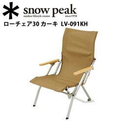 ★Snow Peak スノーピーク チェアー/ローチェア30 カーキ/LV-091KH 【SP-FUMI】