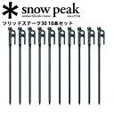 【スノーピーク/snow peak】【10本セット】 ペグ テント・タープ小物/ソリッドステーク30/R-103 【SP-TACC】 お買い得…