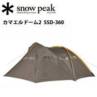 sp-ssd-360【snowpeak/スノーピーク】テント/シェルター/カマエルドーム2/SSD-360