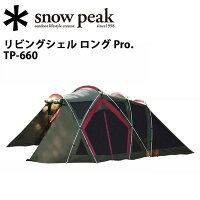 sp-tp-660【snowpeak/スノーピーク】テント・タープ/リビングシェルロングPro./TP-660