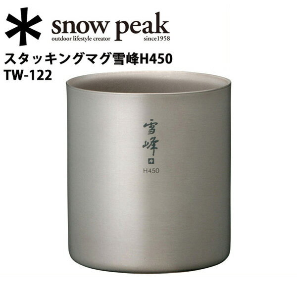 即日発送!【スノーピーク/snow peak】マグカップ/スタッキングマグ雪峰H450/TW-122 【SP-TLWR】 お買い得
