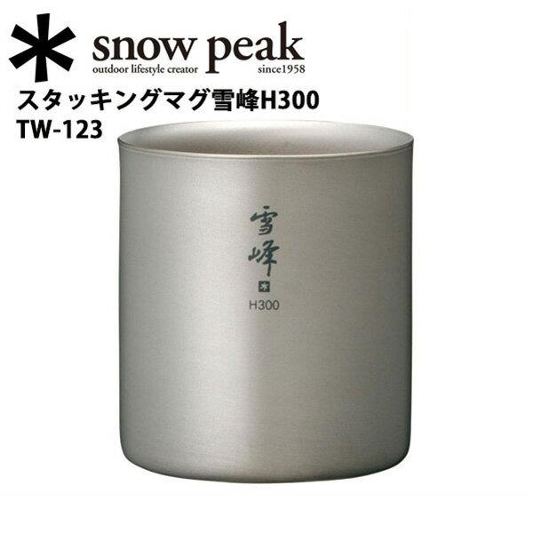 【スノーピーク/snow peak】マグカップ/スタッキングマグ雪峰H300/TW-123 【SP-TLWR】 お買い得 【clapper】