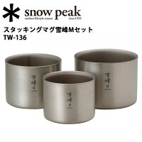 sp-tw-136【snowpeak/スノーピーク】マグカップ/スタッキングマグ雪峰Mセット/TW-136