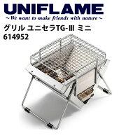 ユニフレームUNIFLAMEグリルユニセラTG-IIIミニ/614952【UNI-BBQF】