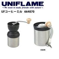 uf-664070【UNIFLAME/ユニフレーム】コーヒーミル/UFコーヒーミル/664070