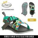 【プレゼント付】チャコ サンダル キッズ 2017 ZX1 ECOTREAD KIDS12367003 /日本正規品 Chaco|キッズ|サンダル|アウト…