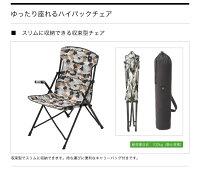 ロゴスLOGOSデザインアームチェア(ピンストライプ)73174043【LG-CHER】