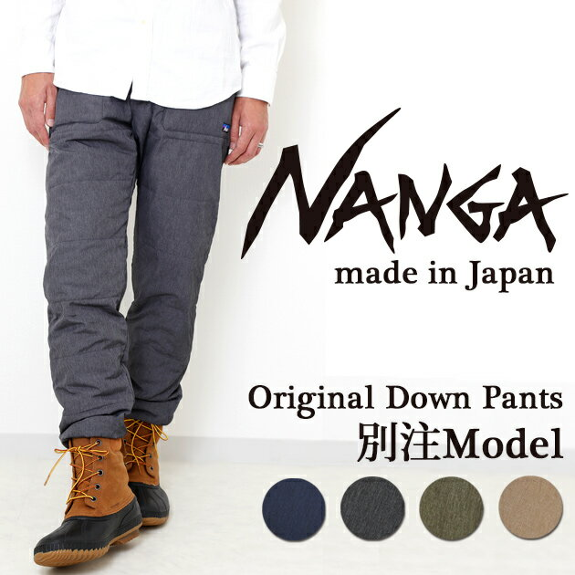 即日発送!【NANGA/ナンガ】 オリジナル ダウンパンツ 純日本製 お買い得