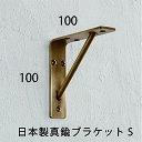 【 日 本 製 】D.Brass 真鍮 棚受け S 100×100【インターワークス】アンティーク 棚受け ブラス おしゃれ 真鍮製 ブ…
