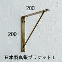 【 日 本 製 】D.brass 真鍮 棚受け L 200×200【インターワークス】ブラケット アンティーク ブラス おしゃれ 真鍮製…