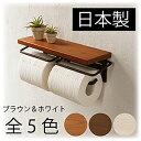 【 日 本 製 】 【送料無料】天然木×アイアン ペーパーホルダー W トイレットペーパーホルダー ダブル 木製 おしゃれ…