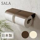 【 日 本 製 】SALA トイレットペーパーホルダー ダブル アイアン おしゃれ ペーパーホルダー W 2連 トイレットペー…