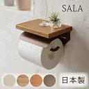 【 日 本 製 】SALA 棚付 ペーパーホルダー S 【インターワークス】天然木×アイアン 左右開き 木製 棚板 ホルダー ア…