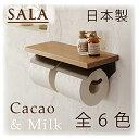 【 日 本 製 】SALA 天然木 トイレットペーパーホルダー W/棚板付き 木×アイアン トイレット ペーパーホルダー ダ…