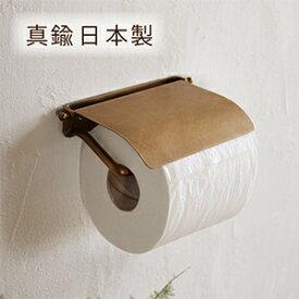【 日 本 製 】真鍮 トイレットペーパーホルダー シングル/ブラス アンティーク トイレット ペーパーホルダー 左右 開き ペーパーラック おしゃれ 紙巻器 インターワークス ナチュラル トイレ 収納 雑貨