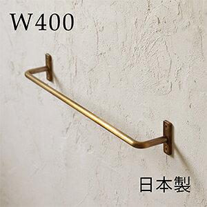 【 日 本 製 】D.Brass 真鍮 タオルハンガー W400 送料無料【インターワークス】古美色 タオル掛け W400( 実寸 W385程 )おしゃれ アンティーク ブラス ハンガー バー タオル 掛け 傘 かけ お洒落 壁