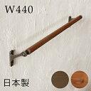 【 日 本 製 】シエラタオルハンガー W440 【インターワークス】 天然木×アイアン アンティーク タオル掛け ナチュラ…