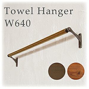 タオルハンガー W640 ** 木×アイアン **【日本製】アンティーク アイアン 木製 タオル掛け