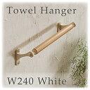 ホワイト タオルハンガー W240 ** 木×アイアン **【日本製】アンティーク アイアン 木製 タオル掛け