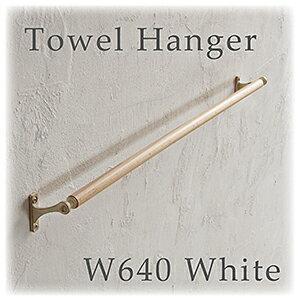 ホワイト タオルハンガー W640 ** 白木×アイアン **【日本製】アンティーク タオル掛け アイアン ナチュラル ウッド バスタオル ハンガー バスルーム 収納 雑貨
