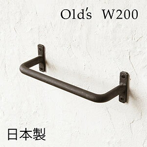 【 日 本 製 】Old's アイアンタオルハンガー(アンティークブラック) W200【インターワークス】 タオル掛け ロートアイアン 鉄 おしゃれ タオル ハンガー バー ブラック 黒 w200 ナチュラル トイ