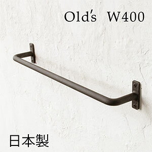 【 日 本 製 】Olds アイアンタオルハンガー(アンティークブラック) W400【インターワークス】タオル掛け おしゃれ ウォール タオル バー w400 フェイス タオル 掛け かけ ホルダー 傘 掛け 扉 取