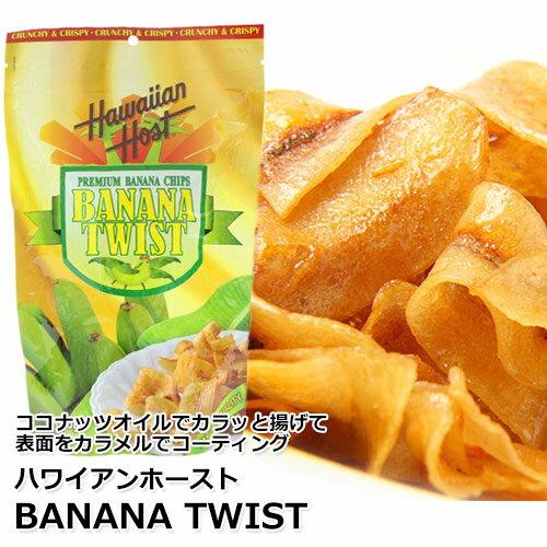 [ハワイお土産] ハワイアンホースト バナナツイスト (80g)  【ハワイお土産】【あす楽対応_関東】【YDKG-kd】【RCP】【楽ギフ_包装】【ハワイアン 雑貨】