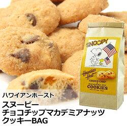 ハワイアンホーストスヌーピーチョコチップマカデミアナッツクッキーBAG(85g)【あす楽対応_関東】【YDKG-kd】