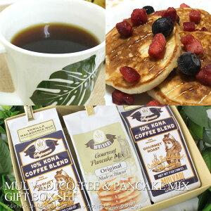 【ギフトセット】マルバディ コーヒー2袋&パンケーキミックス1袋 ギフトボックス付MULVADI 10%コナコーヒー バニラ・チョコレート 7oz(198g)ギフト/プレゼント/お歳暮/お中元/母の日/父