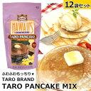 【12個セット】【送料無料】 TARO BRAND タロイモ パンケーキミックス 567g×12袋 (ハワイパンケーキ/タロパンケーキ/HAWAII'S ORI...