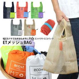 nicott ニコット ETメッシュBAG エコバッグ ショッピングバッグ 買い物袋オレンジ/グレー/ベージュ/グリーン/ネイビー/おしゃれ/シンプル/男女兼用/