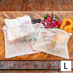 ネコポス便送料無料☆maunaloa(マウナロア)ランドリースクエアポーチ Lサイズ 洗濯ネット【ハワイアン雑貨 ハワイ雑貨】