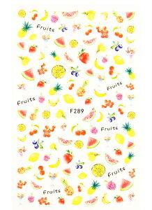 【千円ポッキリ送料無料】 フルーツ 果物 F289 シール   ネイル  パーツ ネイルパーツ メタル メタルパーツ ジェル ネイル ジェルネイル セット 安い 美容 コスメ ネイル アート用品 ネイル