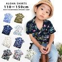 キッズ アロハシャツ 男の子 女の子 子供服 シャツ トップス 子ども こども 夏服 リゾート アロハ柄 ジュニア あす楽 …