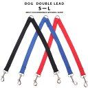 ドッグ 2頭引きリード 犬 ダブルリード 散歩 さんぽ 犬用 お出かけ 無地 小型犬 中型犬 大型犬 ネコポス送料無料