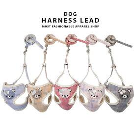 ハーネス リード 犬 ハーネスリード セット 胴輪 犬用 ドッグ 小型犬 おさんぽ お散歩 お出かけ 可愛い くま 熊 ネコポス送料無料