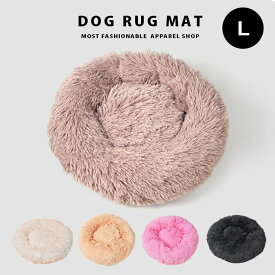 犬用ベッド ワンちゃん用ベッド 愛犬 中型犬 大型犬 ドッグ ラグ 丸型 ペット ペットクッション あったかベッド もこもこ モコモコ ペット用品 犬 送料無料