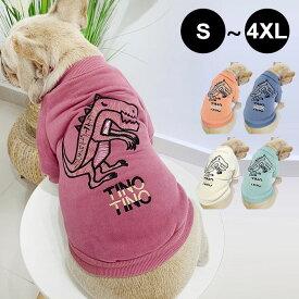 ドッグ Tシャツ トレーナー ドッグウェア 犬の服 犬服 恐竜 アメカジ 春 秋 冬 小型犬 中型犬 大型犬 ネコポス送料無料