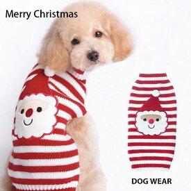 犬服 犬の服 犬 ドッグウェア サンタクロース クリスマス ニット ニットセーター Tシャツ ネコポス送料無料 あす楽 売れ筋